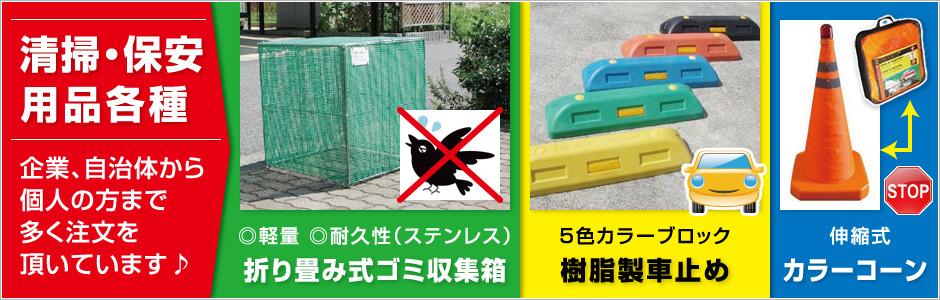 清掃保安用品各種