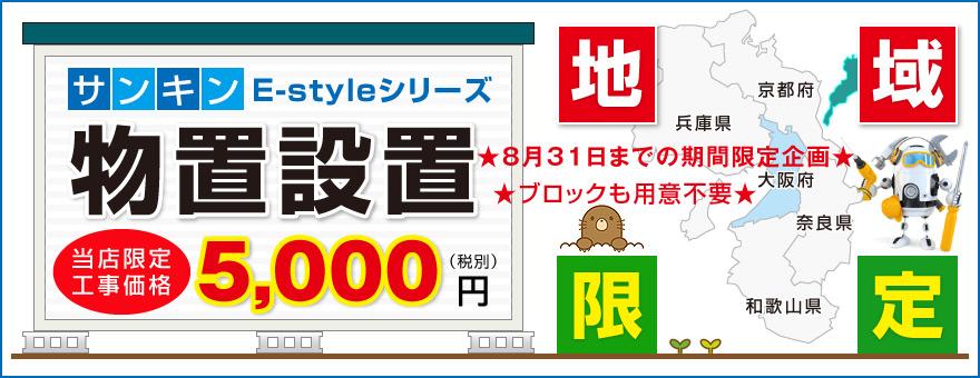 期間・地域限定「サンキン物置COOLシリーズ組立費5000円」